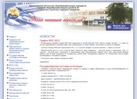 School25.k-ur.ru thumbnail