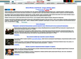 Schoolotzyv.ru thumbnail