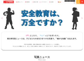 Schoolpress.co.jp thumbnail
