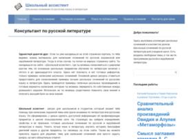 Schooltask.ru thumbnail