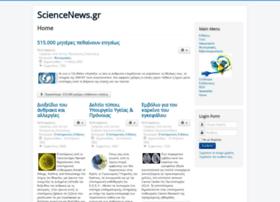 Sciencenews.gr thumbnail