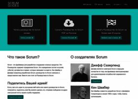 Scrumguides.ru thumbnail