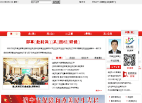 Scsn.gov.cn thumbnail