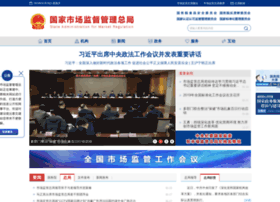 Sda.gov.cn thumbnail