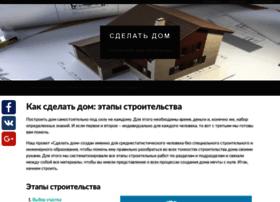 Sdelat-dom.ru thumbnail
