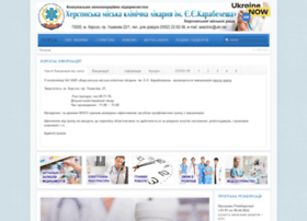 Seaclinic.ks.ua thumbnail