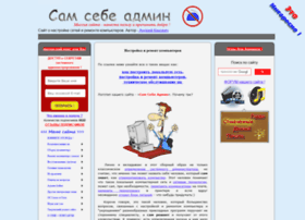Sebeadmin.ru thumbnail