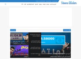 Seboneat3alem.tk thumbnail