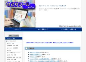 Sedori-tool.info thumbnail