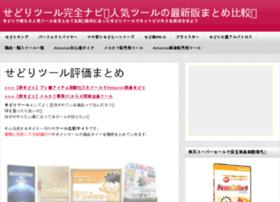 Sedori-tools.jp thumbnail