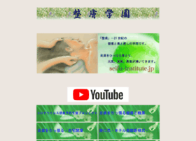 Seifu-institute.jp thumbnail