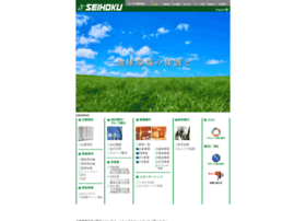 Seihoku.gr.jp thumbnail