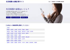 Seikatsu-hogo.net thumbnail
