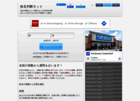 Seimei-handan.net thumbnail