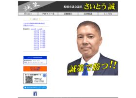 Seisaku-makoto.com thumbnail