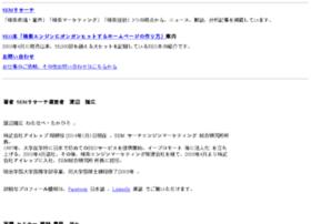 Sem-research.jp thumbnail