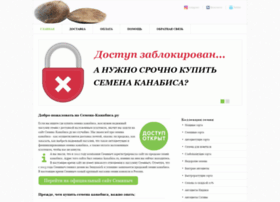 Semena-kanabisa.ru thumbnail