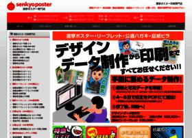 Senkyoposter.net thumbnail