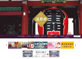 Senso-ji.jp thumbnail