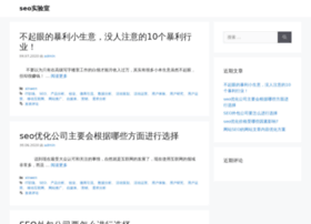 Seo-lab.cn thumbnail