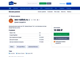 Seo-rublick.ru thumbnail