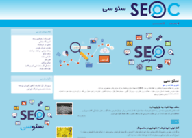 Seoc.ir thumbnail