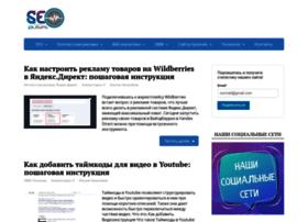 Seopulses.ru thumbnail