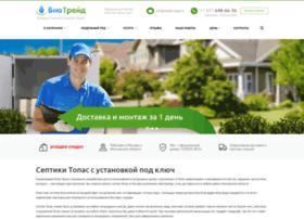 Septiki-topaz.ru thumbnail