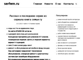 Serfwm.ru thumbnail