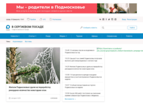 Sergposadriamo.ru thumbnail