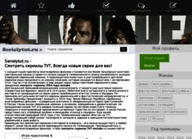 Serialytut.ru thumbnail