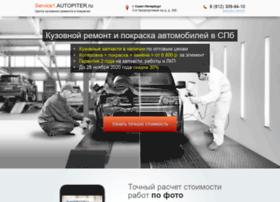 Service1.autopiter.ru thumbnail