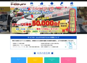 Servicecar-ms.jp thumbnail