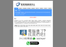 Servicetech.com.hk thumbnail