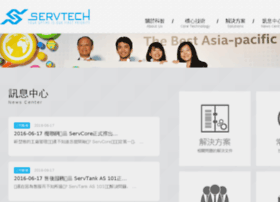 Servtech.com.tw thumbnail