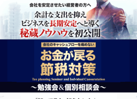 Setsuzei.pro thumbnail