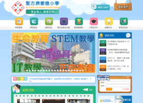 Sfacs.edu.hk thumbnail