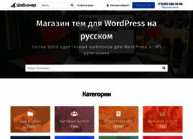 Shabloner.ru thumbnail