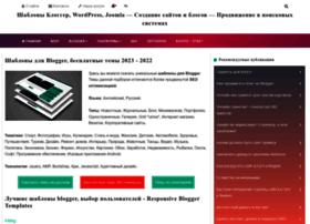 Shablonu-dlya-blogger.ru thumbnail