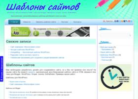 Shablonytut.ru thumbnail