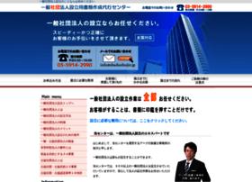 Shadanhojin.jp thumbnail