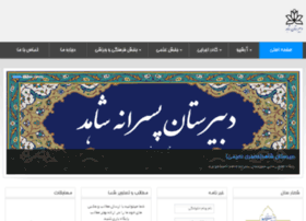 Shahed2yazd.ir thumbnail