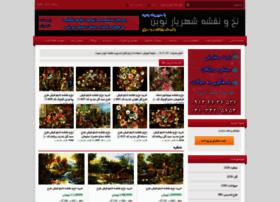 Shahriyarcarpet.ir thumbnail
