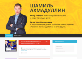Shamil-ahmadullin.ru thumbnail
