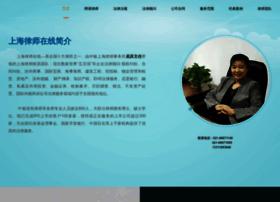 Shanghailawyers.net thumbnail