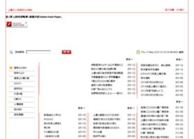 Shangyu.gov.cn thumbnail