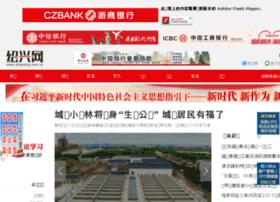 Shaoxingdaily.com.cn thumbnail