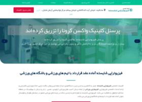 Shayesteh-clinic.ir thumbnail