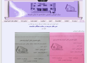 Shayesteh11-nemone.ir thumbnail