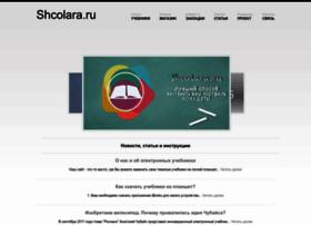 Shcolara.ru thumbnail